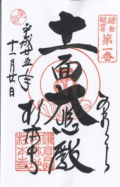 1.sugimotodera20191120.jpg