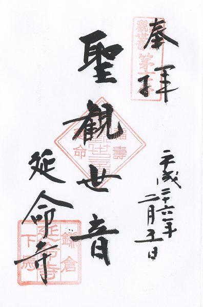 11enmeiji20140205.jpg