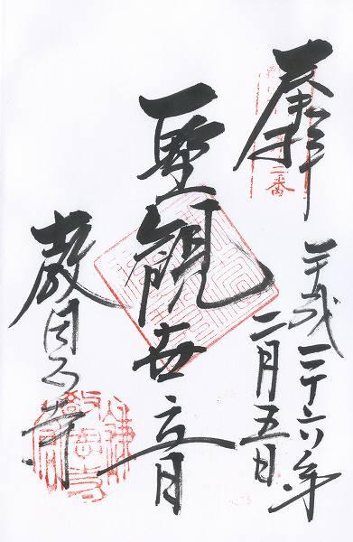 12kyouonji20140205.jpg