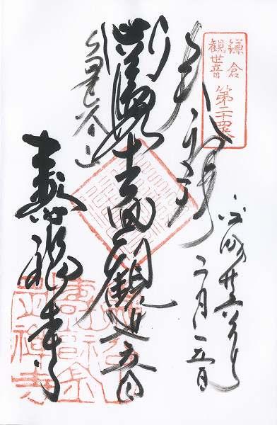 24jufukuji20140205.jpg
