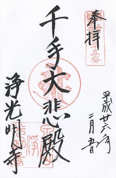 25jyoukoumyouji20140205.jpg
