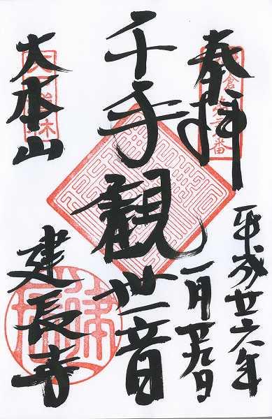 28kenchouji20140129.jpg