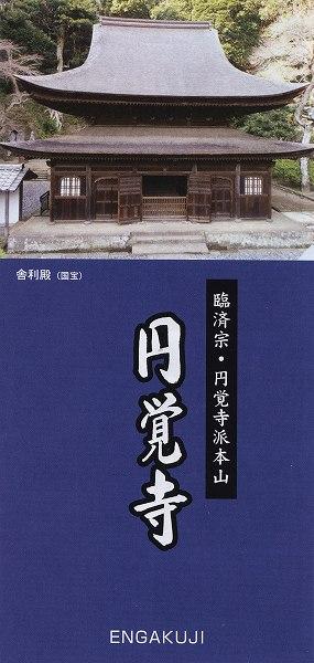 円覚寺パンフレット.jpg