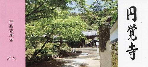 円覚寺(春)_拝観券.jpg