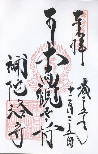 17.fudarakuji20131225.jpg