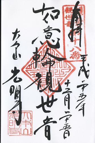 18.koumyouji20131225.jpg