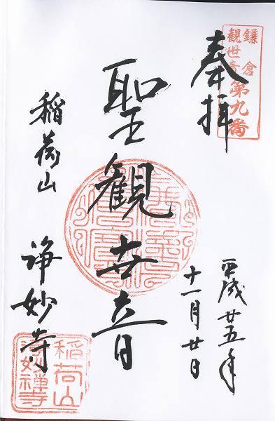 2.jyoumyouji20191120.jpg