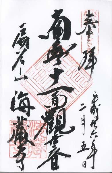 26kaizouji20140205.jpg