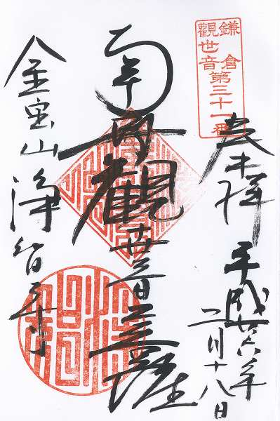 31jyouchiji20140218.jpg