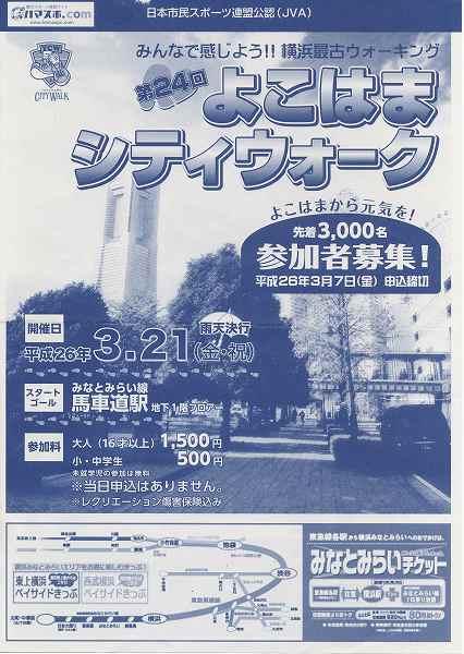 yokohamacitywalk.jpg